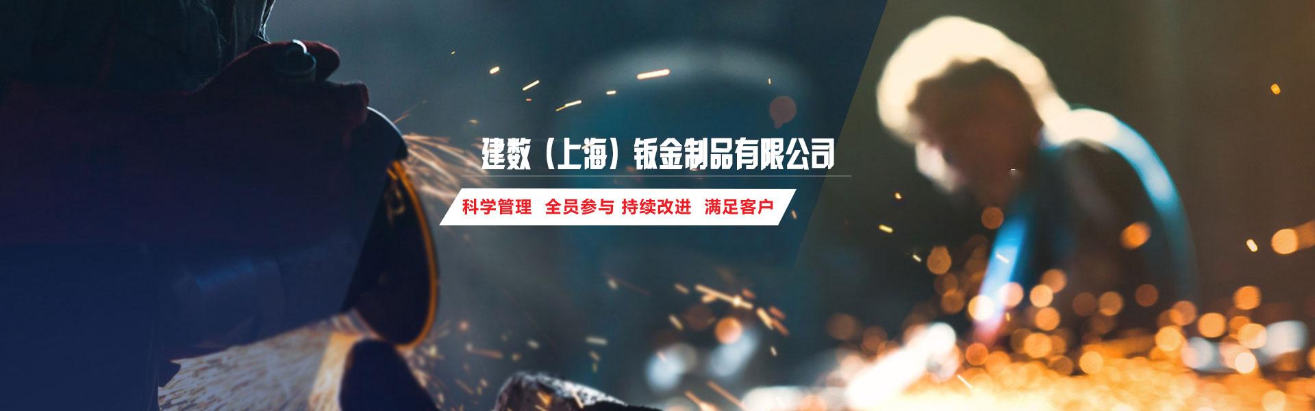 上海钣金定制